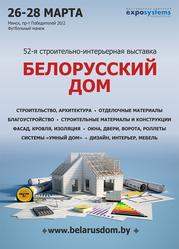 52-я Международная специали-зированная выставка «Белорусский дом»