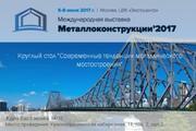 Выставка Металлоконструкции 2017 и круглый стол – приглашаем!